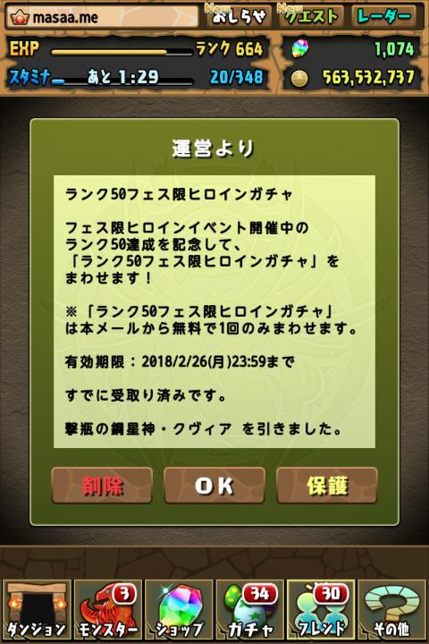 【パズドラ】ランク50 フェス限ヒロイン ガチャに挑戦する!