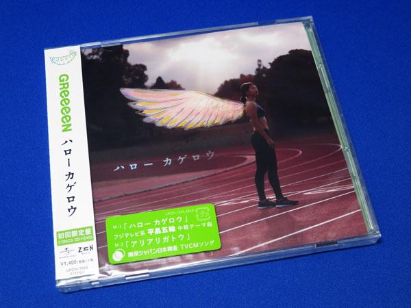 次女にGReeeeN ハロー カゲロウ (初回限定盤CD+DVD)を購入する!