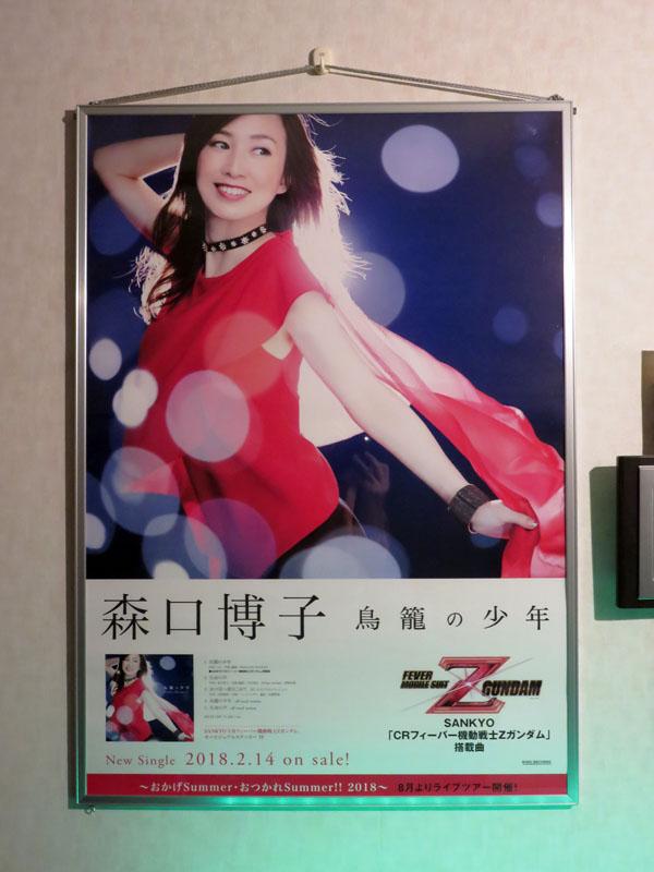 森口博子 鳥籠の少年 B2ポスター用にパネルを購入する!
