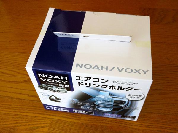 愛車トヨタノア80系で使うドリンクホルダーを購入する!