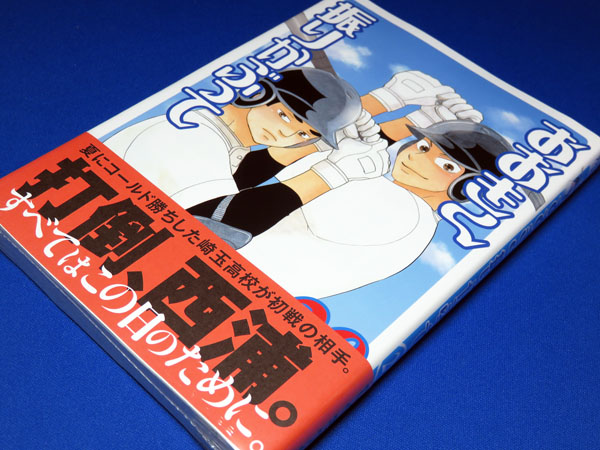 おおきく振りかぶって Vol.29 購入しました!