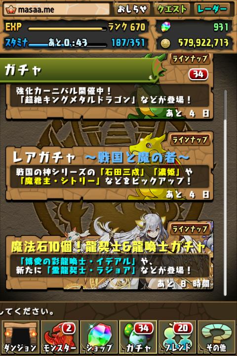 【パズドラ】最終日に龍契士&龍喚士ガチャを10回挑戦してみた!
