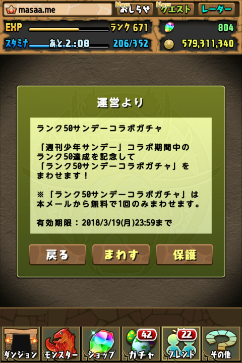 【パズドラ】ランク50 サンデーコラボガチャに挑戦する!