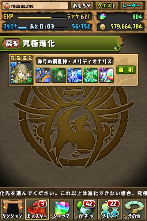 【パズドラ】浄弓の鋼星神・メリディオナリスに究極進化する!