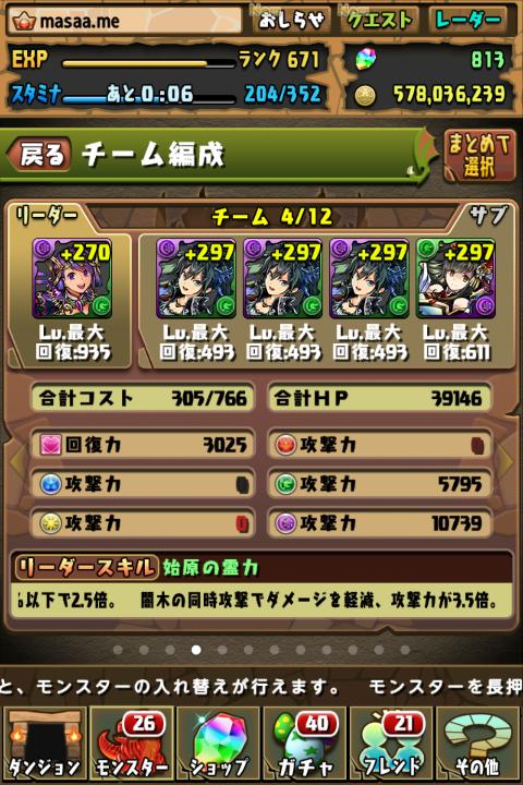 【パズドラ】追跡の劾龍喚士・ニースに究極進化する!