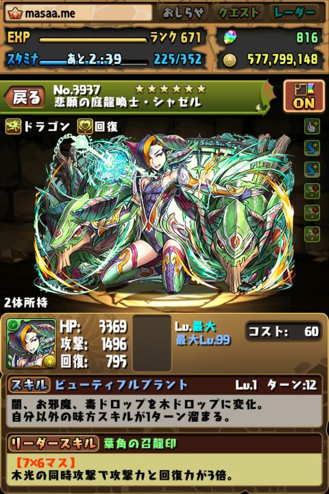 【パズドラ】悲願の庭龍喚士・シャゼルに究極進化する!