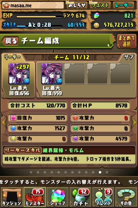 【パズドラ】歪想の妖龍契士・クーリア(2体目)に究極進化する!