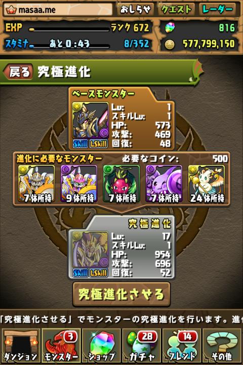 【パズドラ】ドラゴンライダー・キングアーサーに究極進化する!