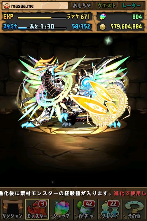 【パズドラ】残光の破壊龍・アポカリプスに究極進化する!