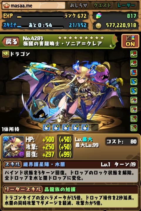 【パズドラ】極醒の青龍喚士・ソニア=クレアに究極進化する!
