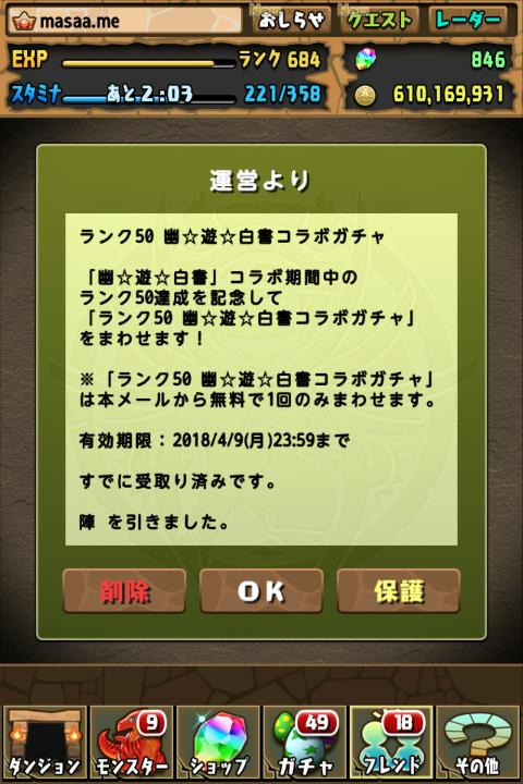 【パズドラ】ランク50 幽☆遊☆白書コラボガチャに挑戦する!