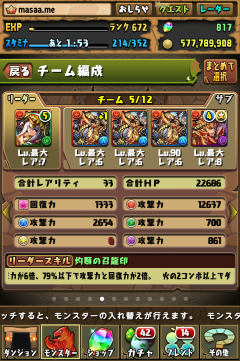 【パズドラ】滅腕の荒龍契士・6号に究極進化する!