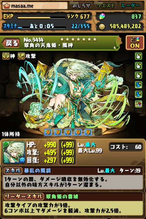 【パズドラ】旋嵐の天鬼姫・風神に究極進化する!