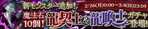 【パズドラ】イデアルが出るまで龍契士&龍喚士ガチャに挑戦する!