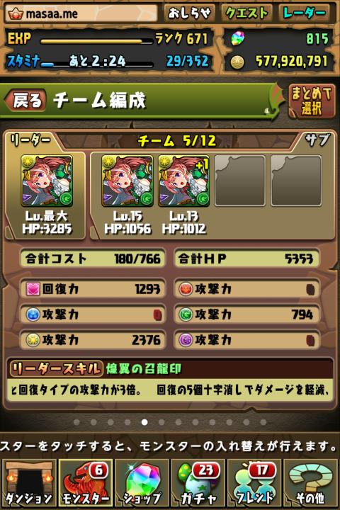 【パズドラ】迅疾の伝龍喚士・プラリネに究極進化する!