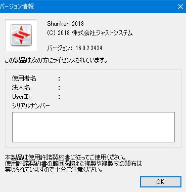 ジャストシステム Shuriken 2018 バージョンアップ版を購入する!