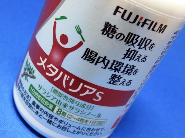 1年ぶりにFUJIFILMのサプリ メタバリアSを購入する!