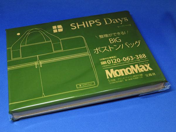 【モノマックス】MonoMax2018年5月号を購入する!