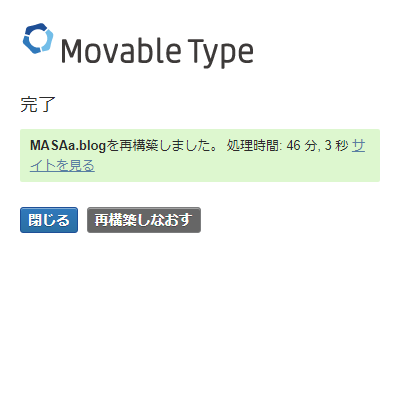 【MovbleType】Movable Type 6.3.7にアップデート完了しました!