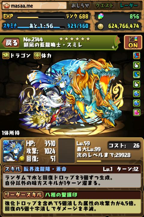 【パズドラ】藍海の水龍喚士・スミレに究極進化する!(2体目)