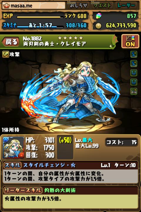 【パズドラ】両刃剣・クレイモアにアシスト進化する!