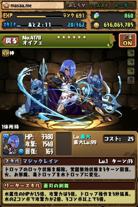 【パズドラ】冷輝の攻戦神・オイフェに究極進化する!