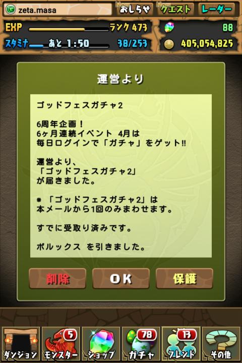 【パズドラ】ゴッドフェスガチャ2に挑戦する!