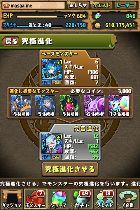 【パズドラ】冷牙の虚龍契士・キリ(合計4体)に究極進化する!