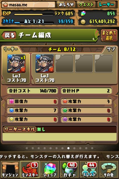 【パズドラ】警守の荊龍喚士・ヴェルドにアシスト進化する!