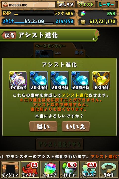 【パズドラ】プーに進化後、霊界獣・プーにアシスト進化する!