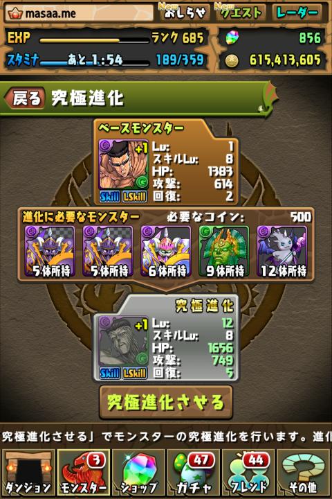 【パズドラ】100%の力・戸愚呂弟に究極進化する!