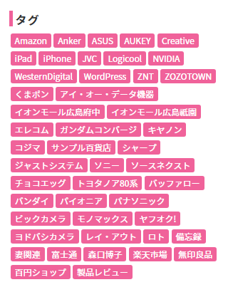 【WordPress】タグクラウドの最大設定数を解除する!