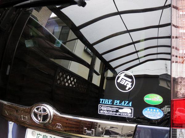 ヤフオク!で旧トヨタステッカーを落札して愛車トヨタノア80系に貼ってみた!