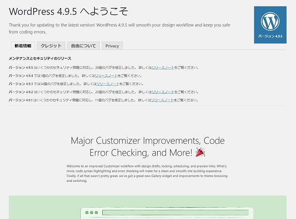 WordPress 4.9.5 に更新されました!