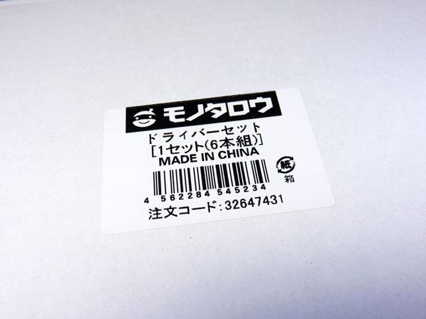 モノタロウの商品無料クーポンを使ってドライバーセットを注文する!