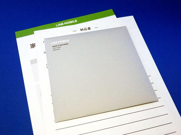 LINEモバイルからnano SIMのSIMカードが到着する!