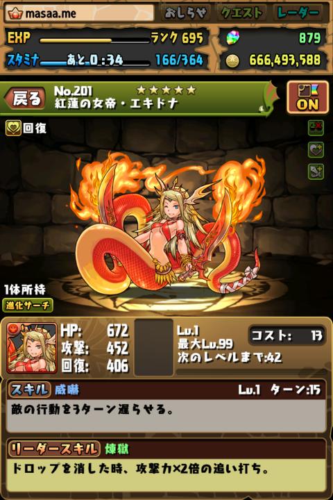 【パズドラ】ドット・紅蓮の女帝・エキドナに究極進化する!