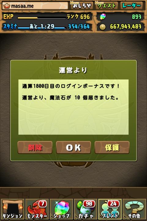 【パズドラ】無課金で通算ログイン1800日目の近況報告!