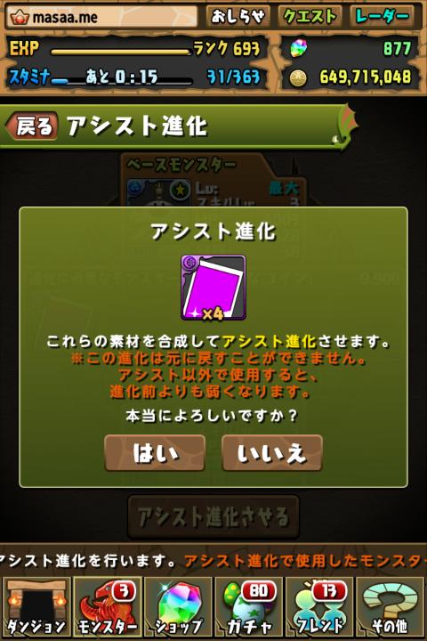 【パズドラ】Kフロストマントにアシスト進化する!