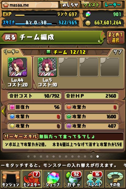【パズドラ】開催記念!るろうに剣心コラボガチャに挑戦する!