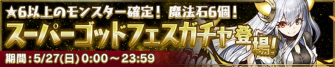 【パズドラ】魔法石6個!スーパーゴッドフェスガチャ