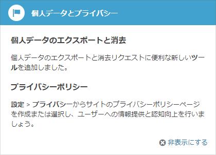 【WordPress】WordPress 4.9.6 に更新しました!