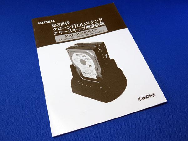 セクタ不良によるハードディスク入れ替え作業!