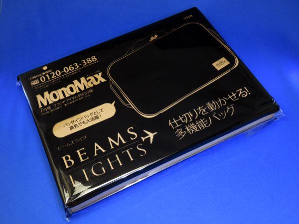 【モノマックス】MonoMax2018年7月号を購入する!