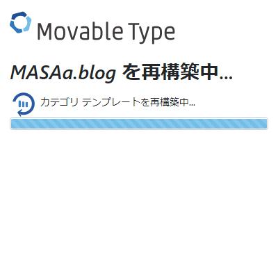 旧MASAa.blogをMovableType7にアップグレードする!