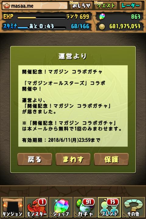 【パズドラ】開催記念!マガジン コラボガチャに挑戦する!
