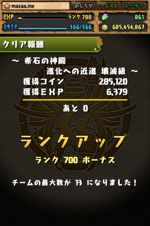 【パズドラ】ランク700になりました!