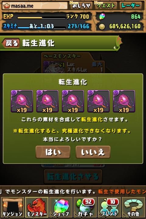 【パズドラ】転生神魔王ルシファーに転生進化する!