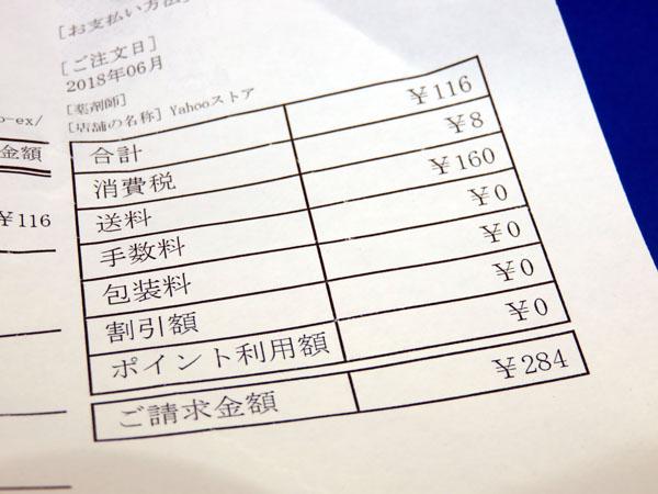 Yahoo!ショッピング 健康エクスプレスの300円クーポンを使う!