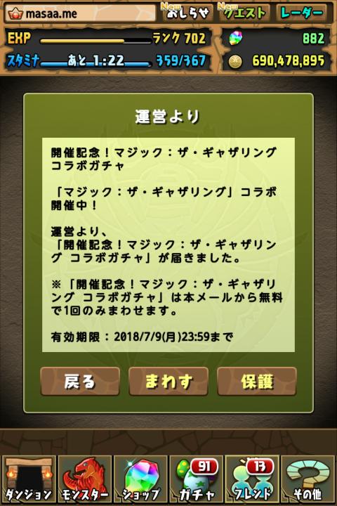 【パズドラ】開催記念!マジック:ザ・ギャザリング コラボガチャに挑戦する!